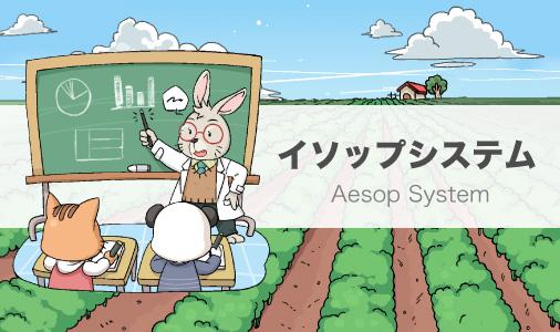 aesop-system